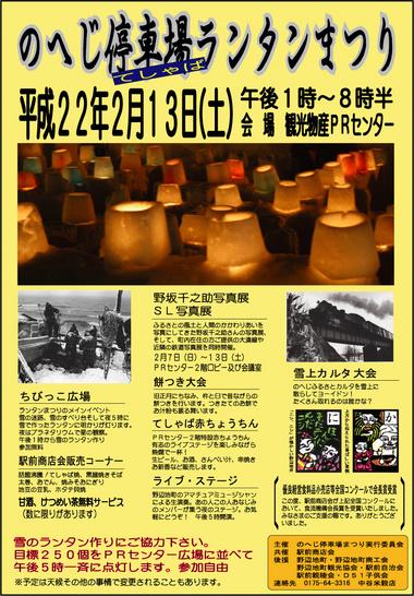 のへじ停車場ランタンまつり2010