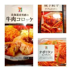 セブンの冷凍食品