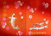 31_広島護国神社