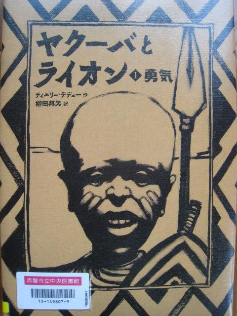 先日の人権研修会で柳田邦男氏が推薦された「ヤクーバとライオン」という本... もみの木レポート