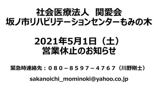SNS発信用スライド(連絡先入)