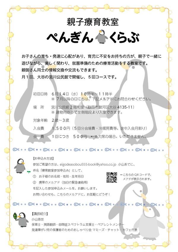 ぺんぎんクラブ02