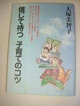 大塚美智子さんの本