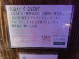 4/26 出版記念イベント