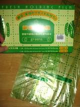 野菜保存袋