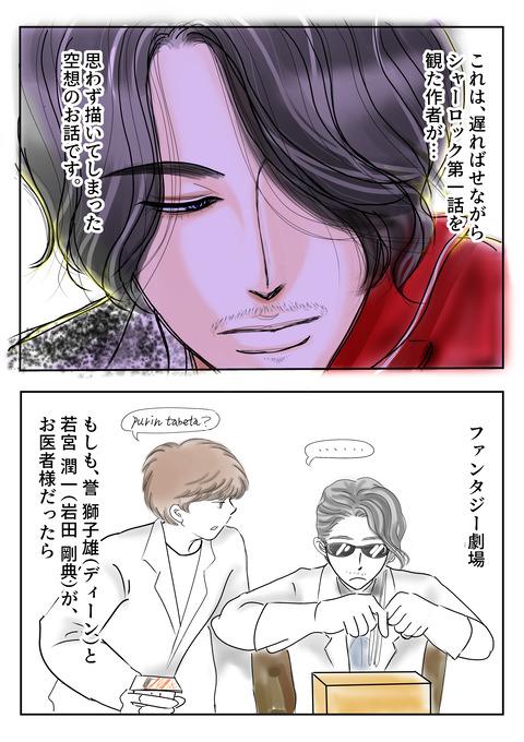 シャーロック別hana