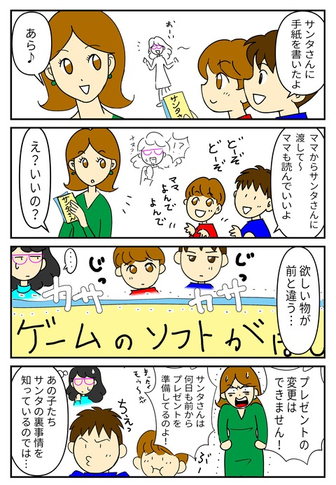 コミック4omake1