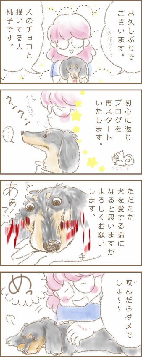 四コマ リスタートabc