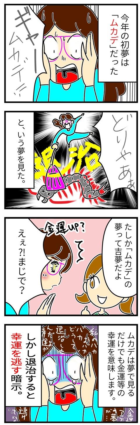 コミック2muk