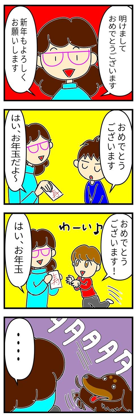 コミック2abc