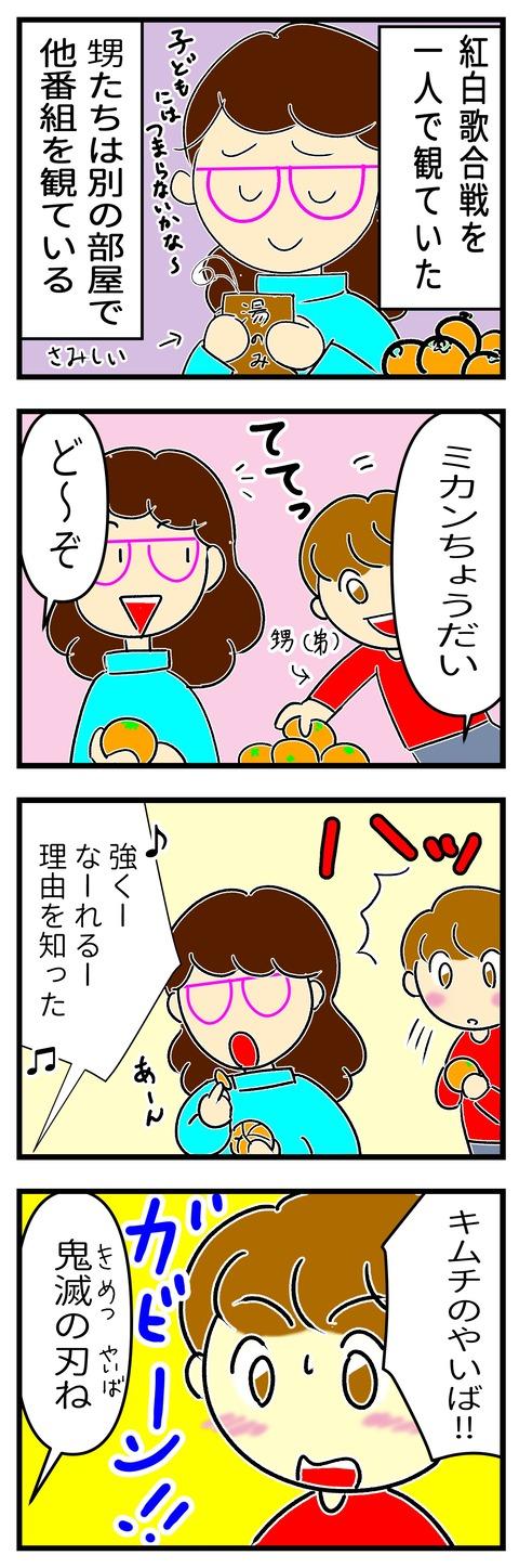 コミック2abcd