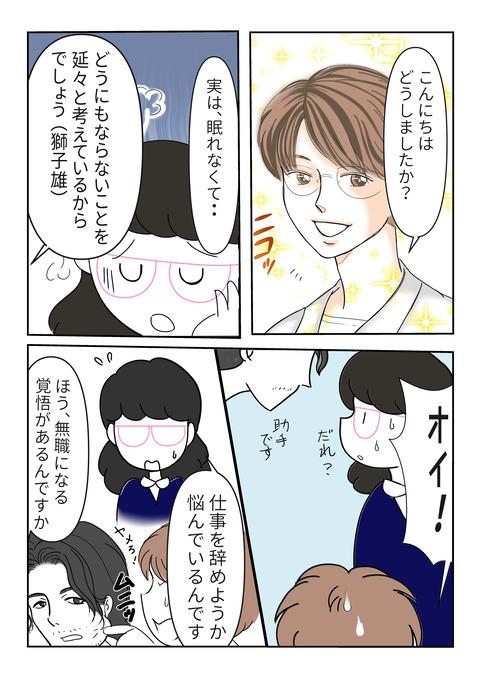 シャーロック2maji
