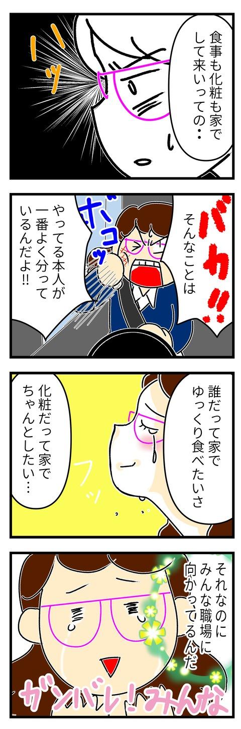 コミック2iiac