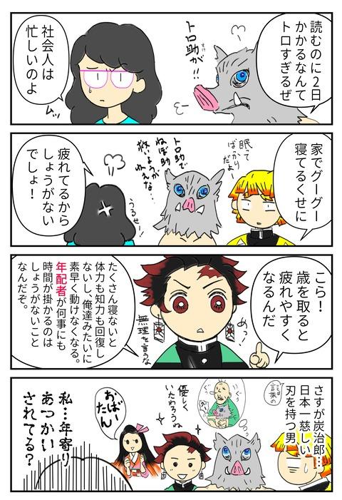 コミック3saigo3