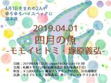 20190401四月の魚