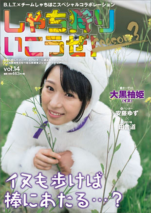 cover_vol14