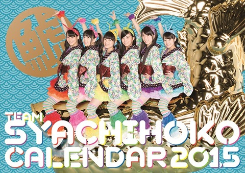 20141215syatihoko