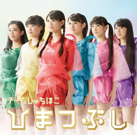 news_xlarge_syachihoko_himatsubushi_miru_jk