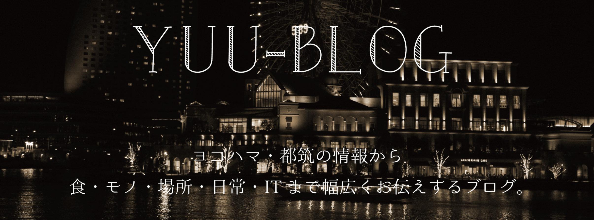 YUU-BLOG 都筑・横浜の情報を発信! イメージ画像