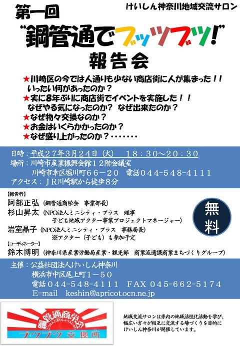 鋼管通物々交換報告会20150324_ページ_1