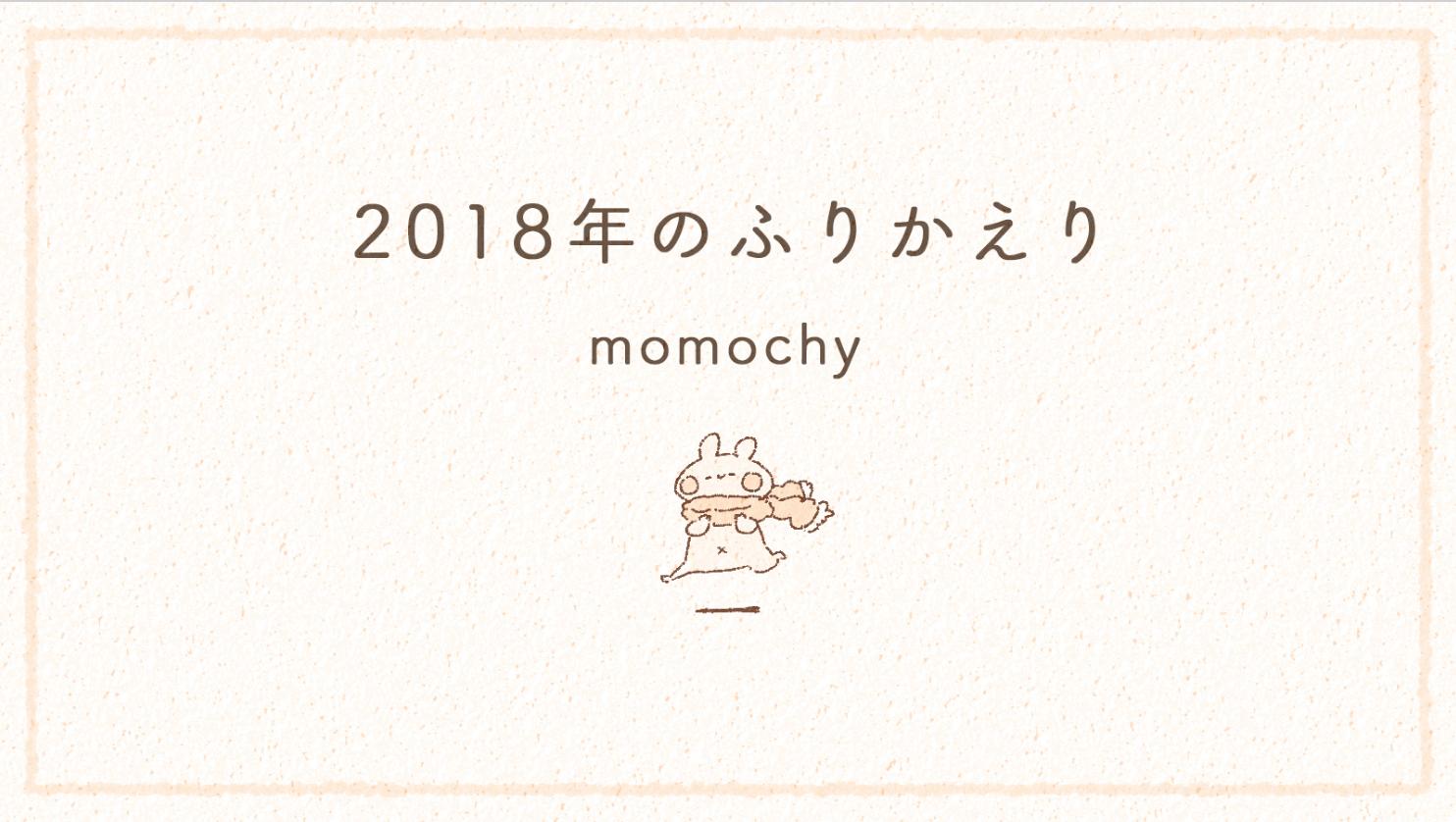 スクリーンショット 2018-12-28 23.50.05