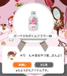 *桃の宝石箱*