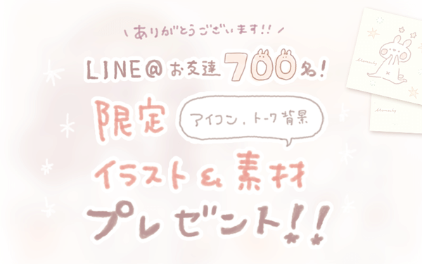 LINE@700名記念❁背景配布!