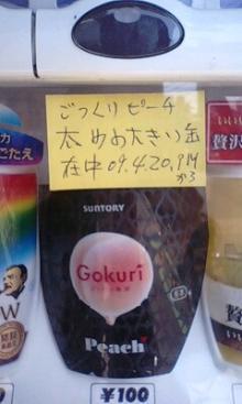 Gokuri ピーチ♪