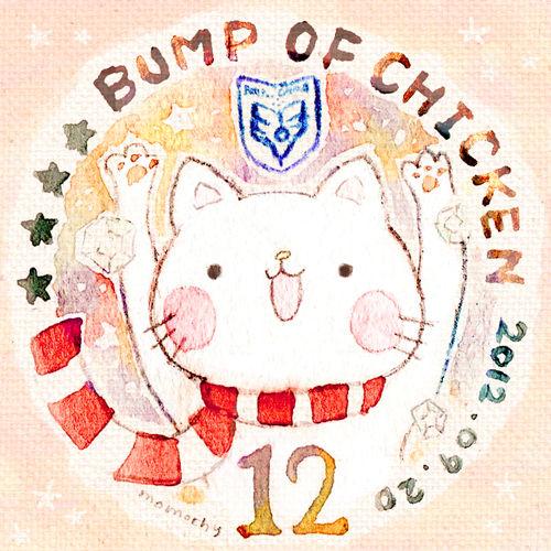 12周年!*BUMPさんファンのみなさんへ