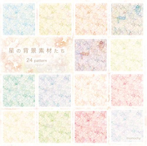宇宙柄*星柄の壁紙素材+。