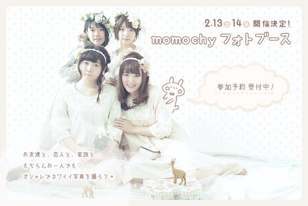 【2/13.14】momochyフォトブースを開催します*