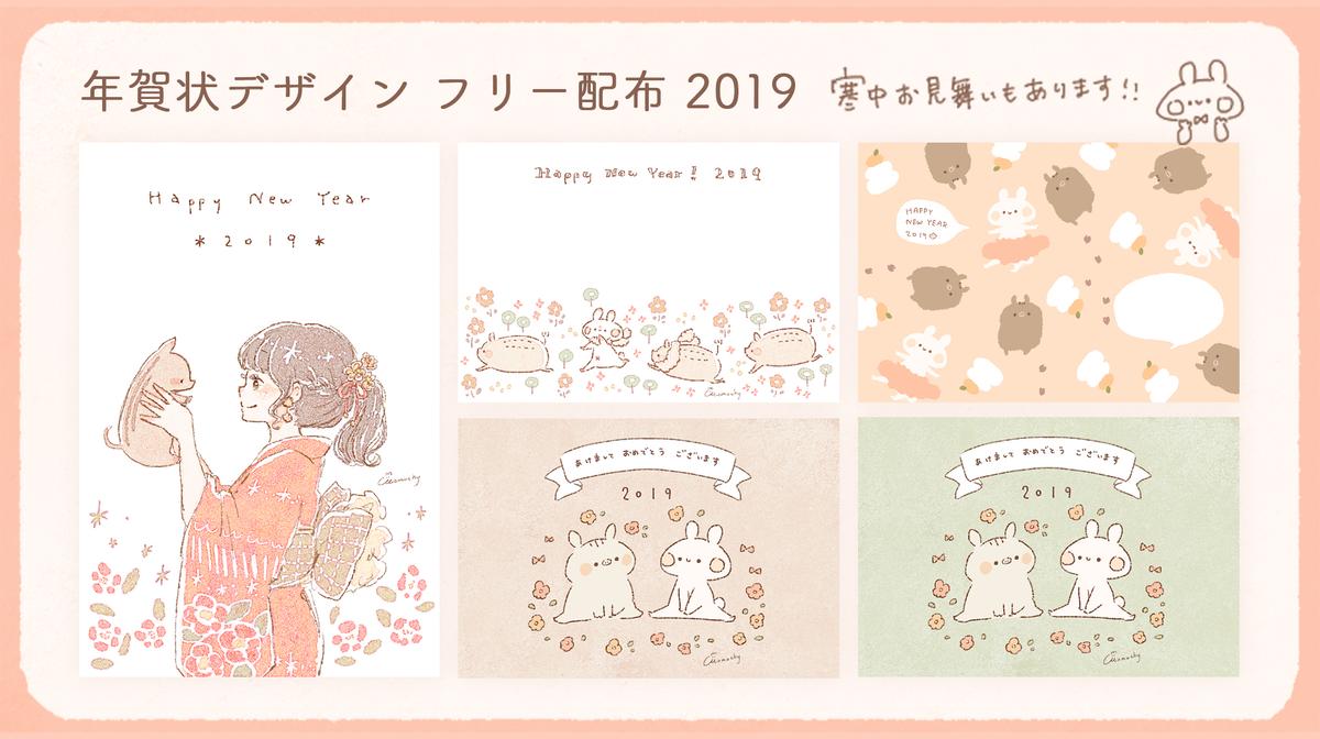 2019年の年賀状と寒中お見舞い配布