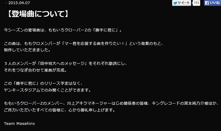 """【4/7】ももクロ話題まとめ「新曲""""勝手に君に""""田中投手登場曲」"""
