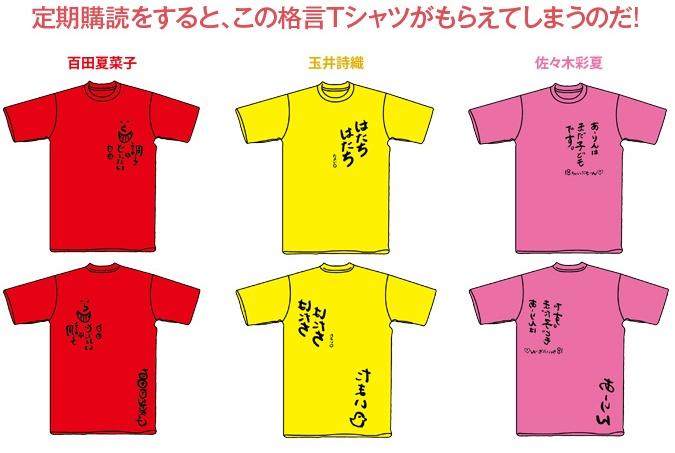 【12/18】ももクロ話題まとめ「B.L.T.格言Tシャツ第3弾」