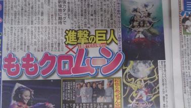 ももクロ新曲「MOON PRIDE(7/30発売)セーラームーン主題歌 作詞作曲は進撃の巨人紅蓮の弓矢Revo