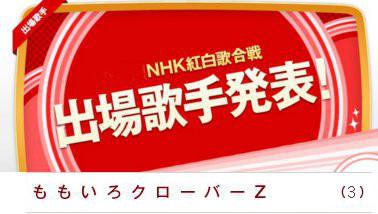 第65回NHK紅白歌合戦 ももいろクローバーZ(3)出場