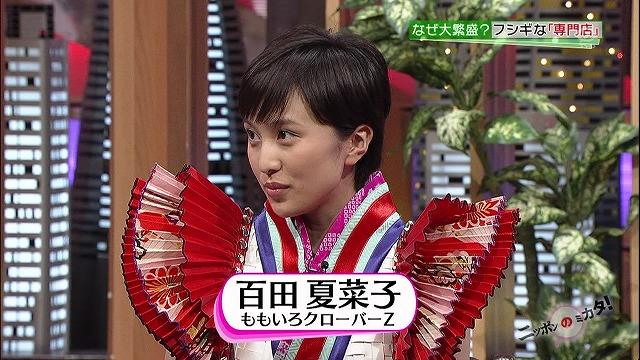 たけしのニッポンのミカタ 百田夏菜子 コメント実況・感想