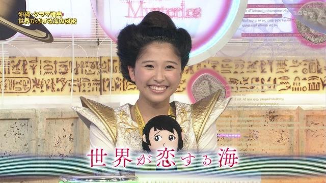 世界ふしぎ発見!玉井詩織 コメント実況・感想