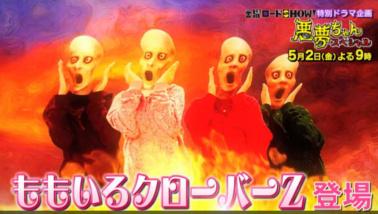 【4/23】ももクロ話題まとめ「悪夢ちゃんドラマ予告映像・メレンゲ(5/10)・少年マガジン(5/7)」