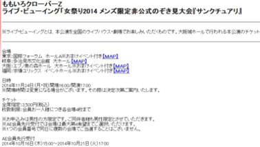 【10/15】ももクロ話題まとめ「女祭り2012の悲劇再来?・白秋&玄冬・アニメ紅白・YO」