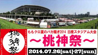 ももクロ夏のバカ騒ぎ2014~桃神祭~日産スタジアム 2日目 開演前