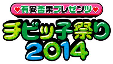 有安杏果プレゼンツ チビッ子祭り2014熊本大会 UST