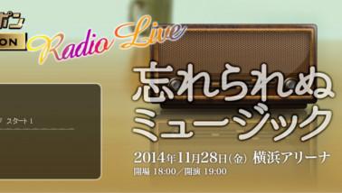【9/15】ももクロ話題まとめ「ANN忘れられぬミュージックライブ11/28出演