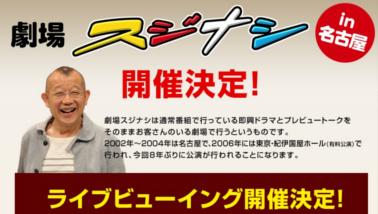 【5/14】ももクロ話題「劇場スジナシLV開催(チケ先行5/24一般6/14)・福袋発送」