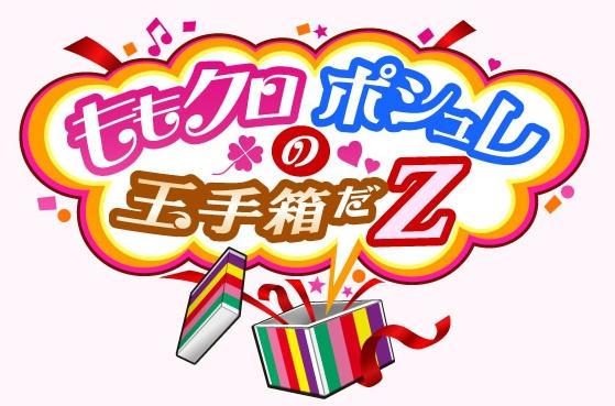 【4/5】ももクロ話題まとめ「×ポシュレの玉手箱だZ 5月放送」