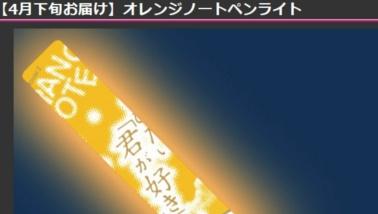 【3/25】ももクロ話題まとめ「オレンジノート専用ペンライト・富士急クノ続報・悪夢ちゃん」