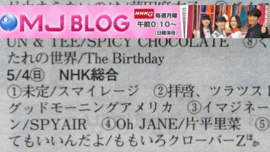 【4/24】ももクロ話題まとめ「泣いてもMV AE先行公開・俺の藤井PR動画・MJ出演中止」
