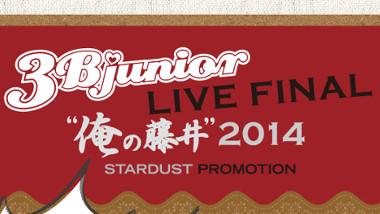 "3B junior LIVE FINAL ""俺の藤井""2014 コメント実況・感想"