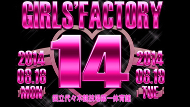 GIRLS' FACTORY 14 Day2 開演前