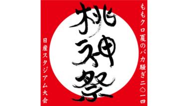 【6/2】ももクロ話題「桃神祭ロゴ